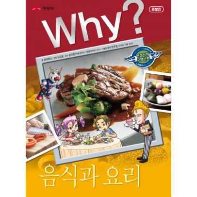 Why? 인문사회교양 – 음식과 요리 No.22