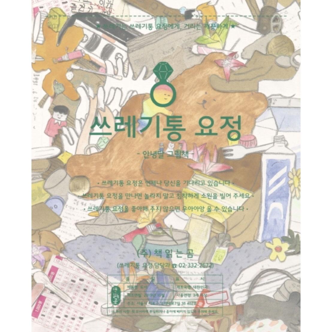 [안녕달 그림책] 쓰레기통 요정