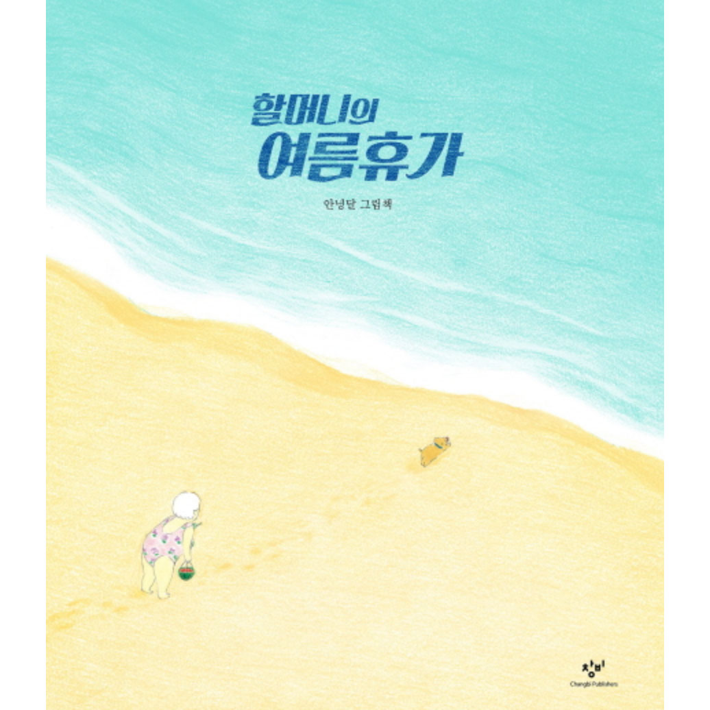 [안녕달 그림책] 할머니의 여름휴가