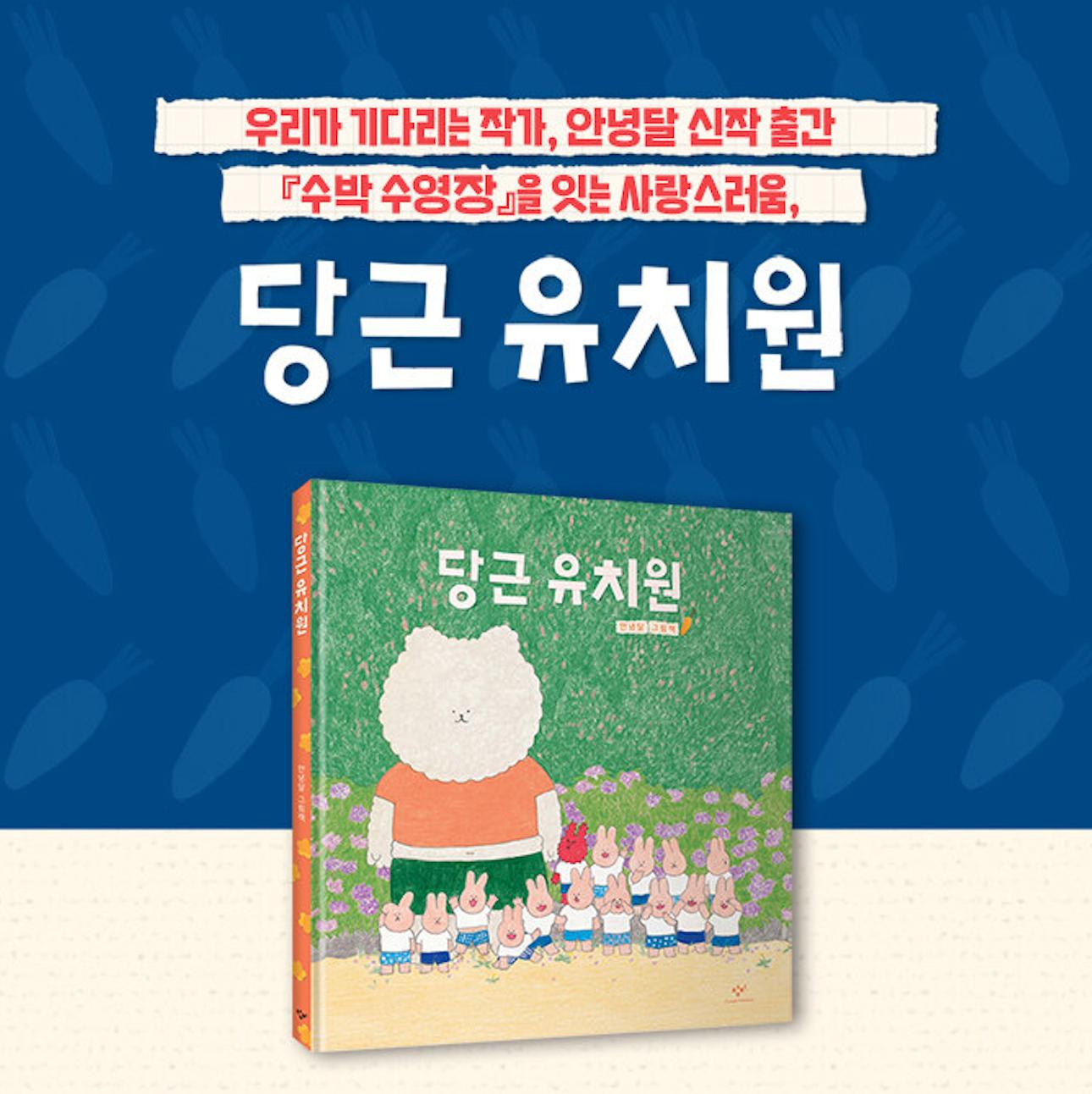 [안녕달 그림책] 당근 유치원