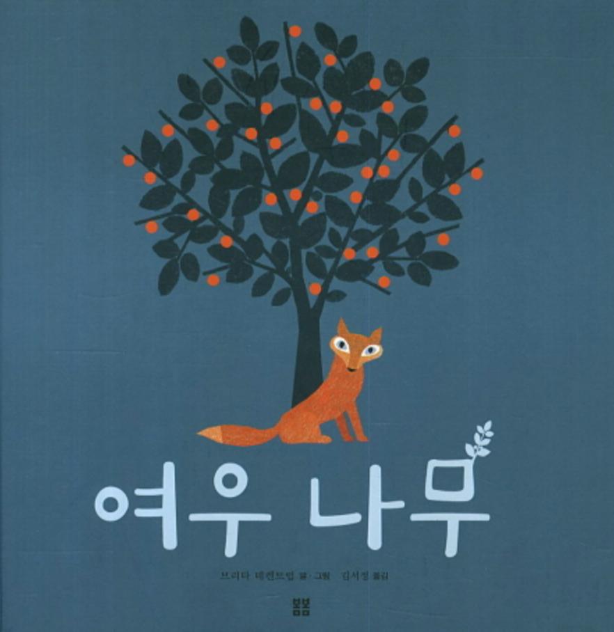 브리타 테큰트럽 그림책 – [여우나무]