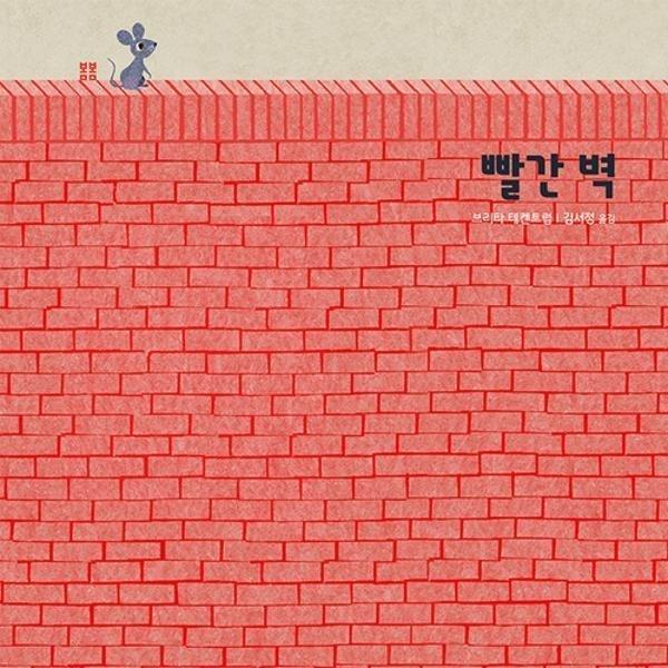 브리타 테큰트럽 베스트 그림책 – [빨간 벽]
