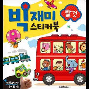 [빅재미 스티커북] 탈것
